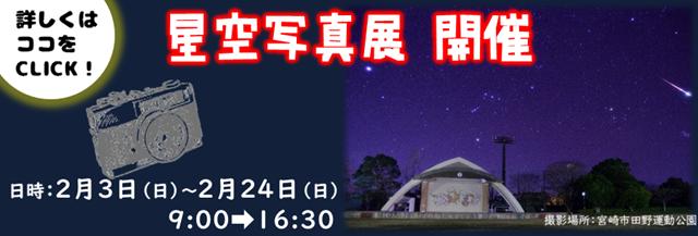 「星空写真展」好評開催中(2月24日まで)