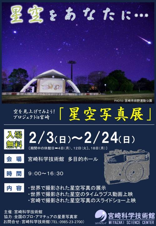 「星空写真展」開催について