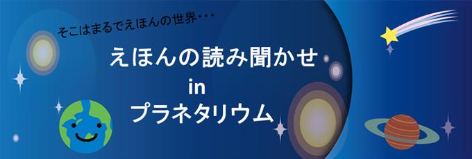 【キッズウィーク】えほんの読み聞かせinプラネタリウム