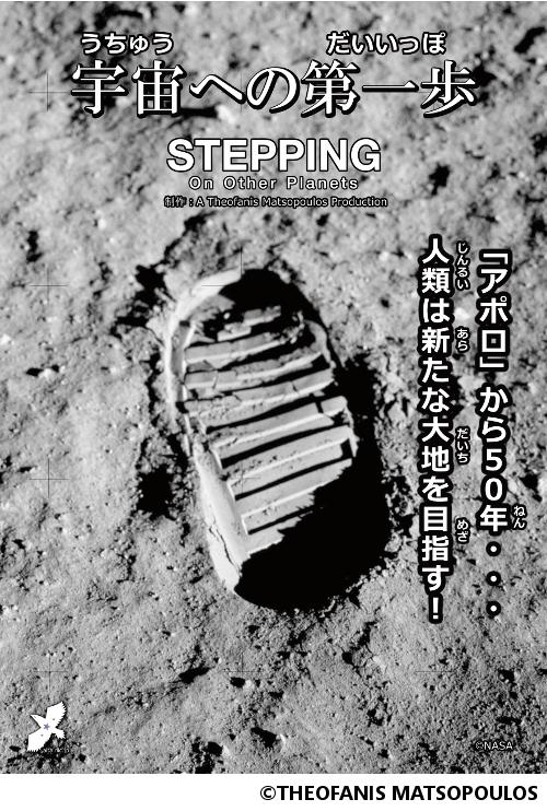 【6月25日公開】宇宙への第一歩