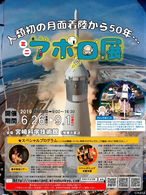 月面着陸50周年記念イベント「ミニアポロ展」