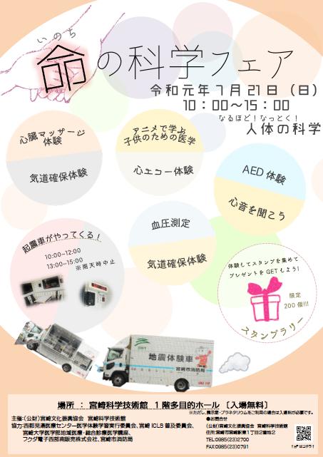 ~ 7/21(日)   命の科学フェア ~