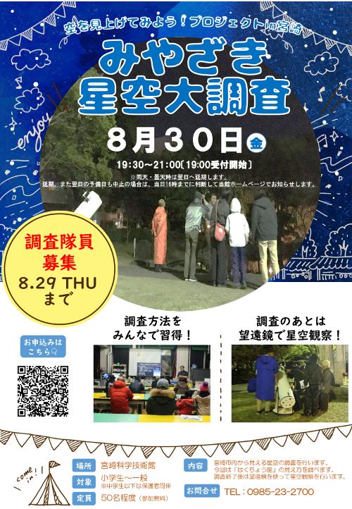 みやざき星空大調査 (星空継続観察)2019夏