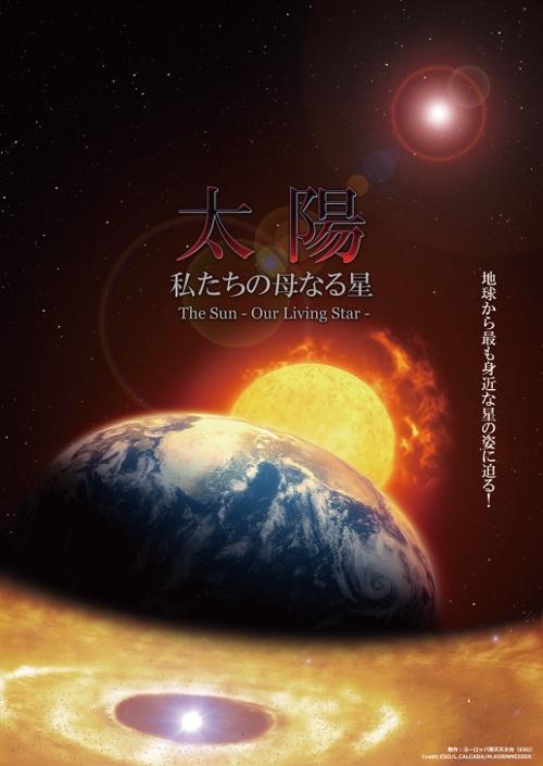 【10月1日公開】太陽~母なる私たちの星