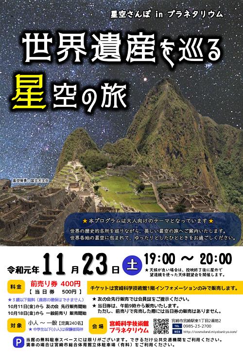 星空さんぽin プラネタリウム「世界遺産を巡る 星空の旅」
