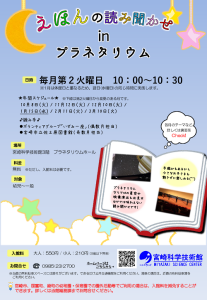 H31年度えほんちらし_入館料変更後(表のみ)500