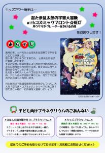 アワーちらし(12月)-2