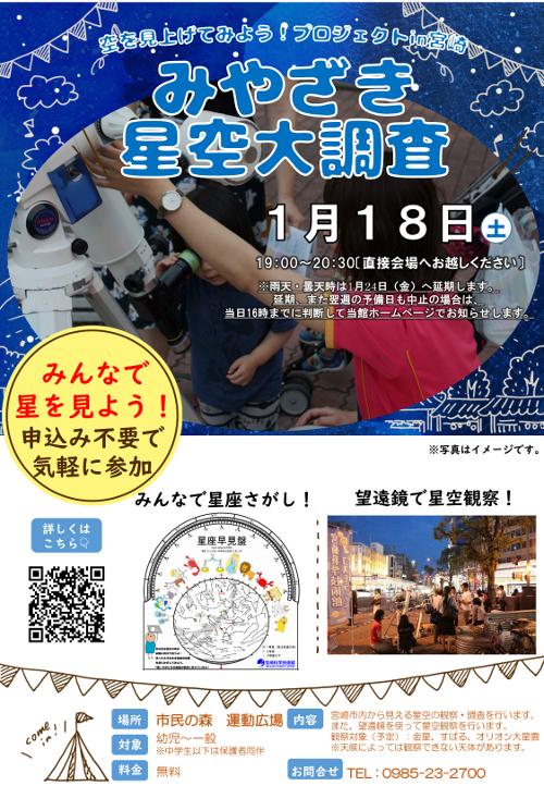 みやざき星空大調査 2020冬