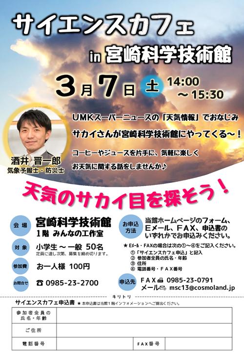 サイエンスカフェ(天気のサカイ目を探そう!)in 宮崎科学技術館