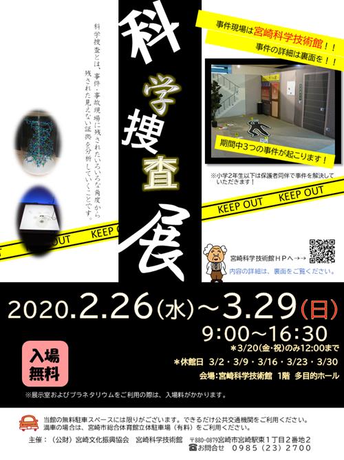 2/26(水)~3/29(日)企画展「科学捜査展」