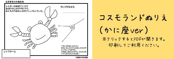 web用サムネイル_かに座_web