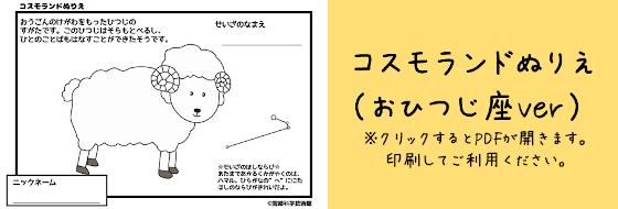 web用サムネイル_おひつじ座web