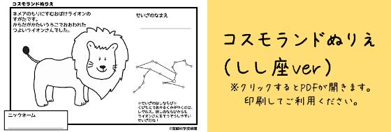 web用サムネイル_しし座_web
