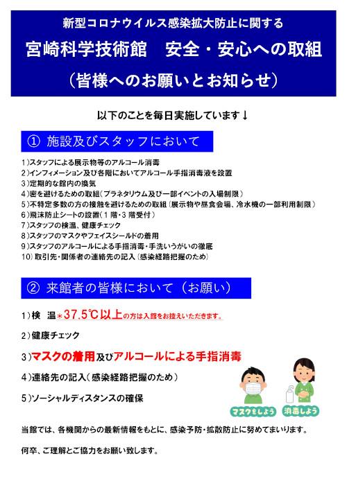 宮崎科学技術館安全・安心への取り組み_web