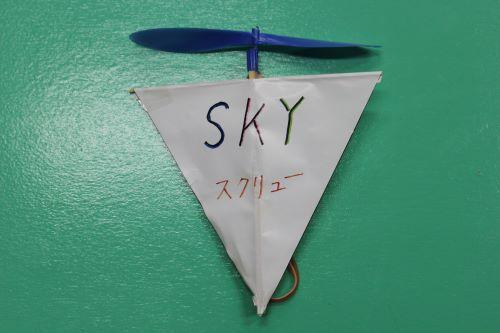 8月23日(日)チャレンジサイエンス「スカイスクリュー」<申し込み不要>