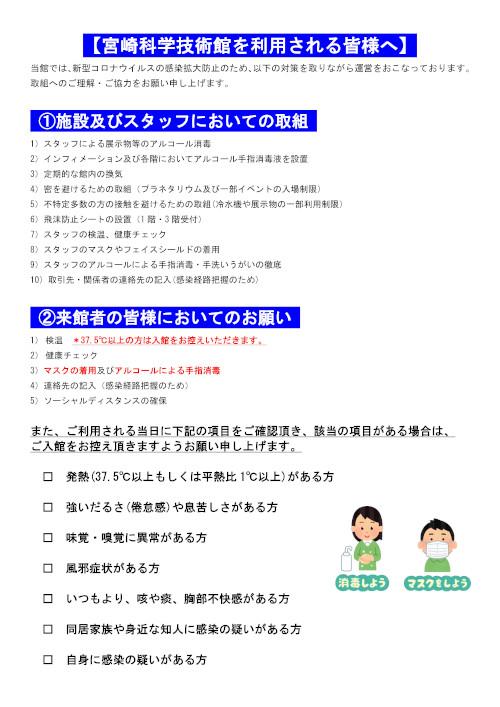 団体利用の皆様へのお願い(団体用)_web