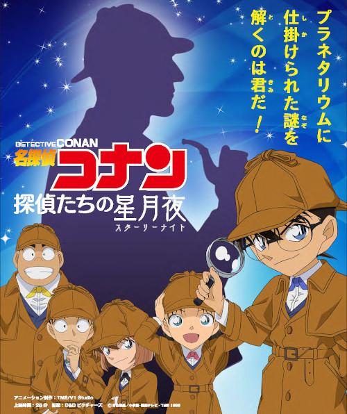 【11月1日(日)公開】名探偵コナン2 探偵たちの星月夜