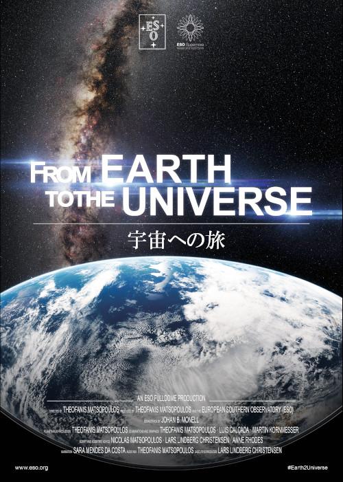 【期間限定(9/19,20,21,22)投映】宇宙への旅