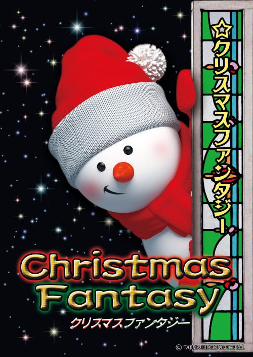 【12月限定公開】クリスマスファンタジー