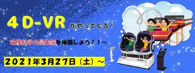 令和2年度 企画展「4D-VRがやってくる!~映像科学の最先端を体験しよう!!~」