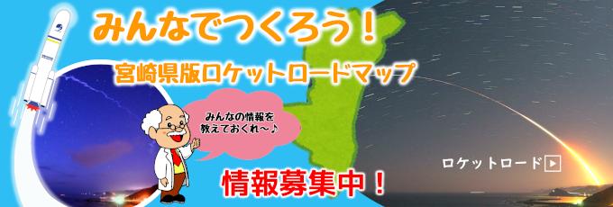 ロケットロード観察情報 募集中!