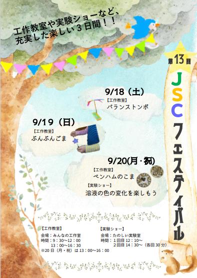 【中止のお知らせ】9月18日(土)~9月20日(月・祝)JSCフェスティバル