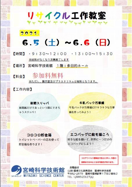 6/5(土)・6/6(日)リサイクル工作教室