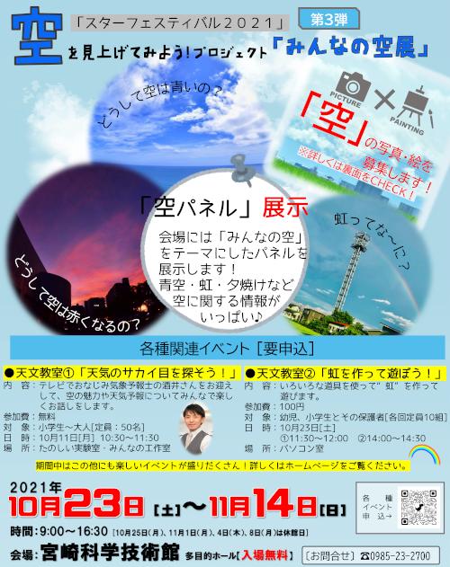 スターフェスティバル2021 空を見上げてみよう!プロジェクトin宮崎(第3弾)「みんなの空展」