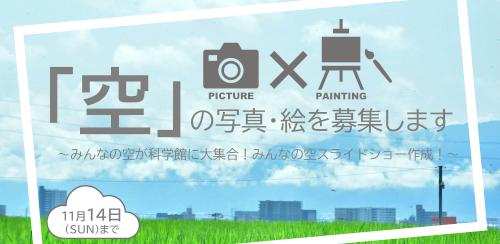 """「空」の写真・絵を募集中!~みんなで""""空のスライドショー""""を作ろう!"""